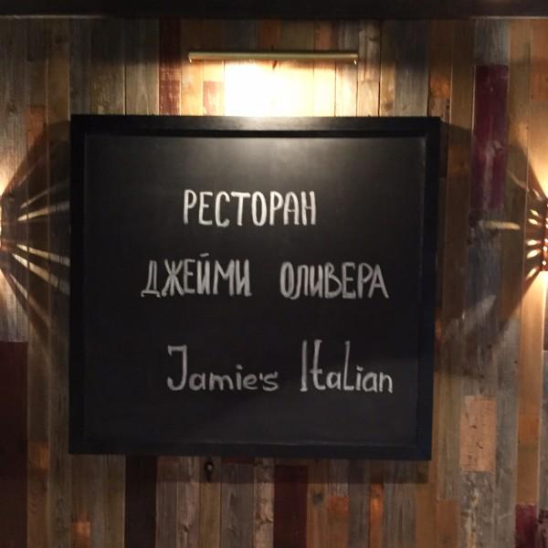 бесплатные уроки в ресторане джейми оливера