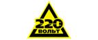 220 Вольт: Распродажа месяца! (Промокод: Не нужен)