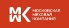 Московская Меховая Компания: Распродажа текстиля — куртки, пальто, плащи! (Промокод: Не нужен)