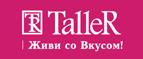 Taller: Тотальная распродажа на посуду для дома! (Промокод: Не нужен)