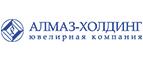 almazholding.ru: Драгоценные подарки покупателям Алмаз-Холдинг к Новому году! (Промокод: Не нужен)