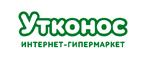 utkonos.ru: Мы дарим 1000 рублей! (Промокод: Не нужен)