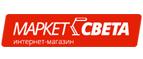 МаркетСвета: Бесплатная доставка по Москве при заказе от 5000 рублей! (Промокод: Не нужен)