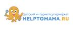 HelpToMama: Бесплатная доставка в тот же день по Санкт-Петербургу! (Промокод: Не нужен)