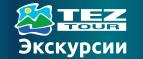 Tezeks: Закажите одновременно 3 экскурсии с морских курортов в Италии и получите скидку до 10% (Промокод: ACTION-3)