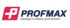 Profmax pro: Скидки до 80% в разделе
