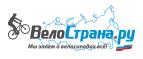 ВелоСтрана.ру: Распродажа, скидки до 40%! (Промокод: Не нужен)