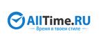 AllTime: Скидки на интерьерные часы! (Промокод: Не нужен)