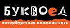 Буквоед: Скидка 25% на первый заказ от 5 000 рублей + бонусные баллы! (Промокод: 25NASTART)