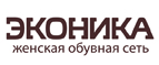 Econikaru: При покупке на сумму не менее 50 000 рублей скидка 10%! (Промокод: Не нужен)