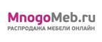 MnogoMeb.ru: Распродажа на сайте (Промокод: Не нужен)