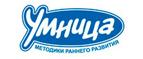 umnitsa.ru: Скидка -10% на весь ассортимент (Промокод: ADMITAD10)
