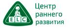 elc-russia.ru: Бесплатная доставка по Москве(Промокод: Не нужен)