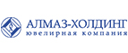 almazholding.ru: Скидки до 70% на украшения!(Промокод: Не нужен)
