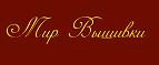 Мир Вышивки: Бесплатная доставка при заказе от 3 500 руб. (Промокод: Не нужен)