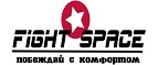 fight space: Скидка 25% на все лето!(Промокод: FS2018SUMMER25)