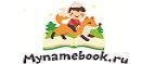 Mynamebook: До 58% выгоды при заказе от 4 персональных книг!(Промокод: Не нужен)