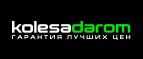 КолесаДаром: Бесплатная доставка по Москве при заказе от 8000 рублей! (Промокод: Не нужен)