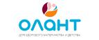 olant-shop.ru: Скида до -50% на различные категории товаров! (Промокод: Не нужен)