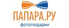 Papara.ru: Бесплатная доставка (Промокод: Не нужен)