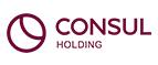 Holding Consul: Торговая марка, к которой приложена рука гения! (Промокод: Не нужен)