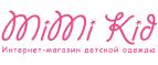 Mimikid.ru: Оформите заказ и Вы получите подарок к Вашему заказу! (Промокод: Не нужен)