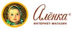 Интернет-магазин Алёнка : Бесплатная доставка по Москве от 2900 руб.!(Промокод: Не нужен)