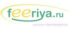 Feeriya: Подарок прилагается ко всем покупкам фейерверков стоимостью от 40 000 до 60 000 руб.! (Промокод: Не нужен)