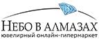Небо в алмазах: 5000 бонусных рублей за заказ! (Промокод: Не нужен)